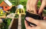 Налог с продажи земельного участка и дома: новый закон в 2019 году