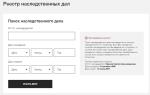 Как проверить завещание в реестре онлайн