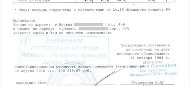 Штраф за перепланировку квартиры без разрешения в 2019 году
