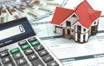 Возврат налога при покупке квартиры в 2017-2019 – будут ли изменения?