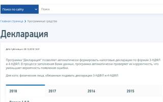 3-ндфл за 2019 год: бланк в excel, образец заполнения