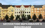 Образование в финляндии для российских абитуриентов