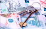 Договор купли-продажи квартиры с рассрочкой платежа