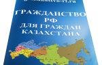 Гражданство казахстана: способы получения, документы