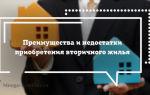 Как оформить ипотеку на вторичное жилье: дорожная карта 2019