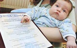 Как и где прописать новорожденного малыша — порядок и условия