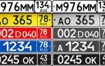 Что означают «блатные» номера машин: амр, екх, скр и т.д.