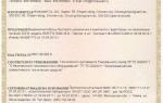 Добровольная сертификация и обязательная, их отличия