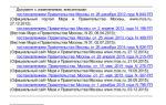 Постановление правительства москвы № 508-пп «о перепланировке»