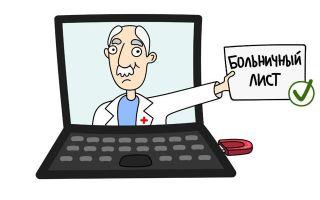 Как и где посмотреть электронный больничный лист