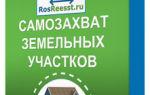 Самовольное занятие земельного участка в россии