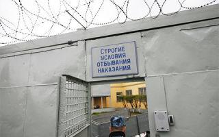 Колония общего режима: условия содержания осужденных