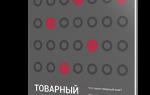 Регистрация товарного знака самостоятельно пошагово в 2019 году