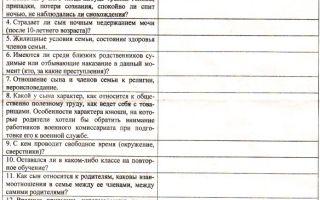 Анкета призывника — образец заполнения листа беседы с родителями призывника