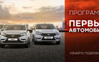 """Государственная программа автокредита """"первый автомобиль"""" в 2019"""