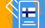 Финские визы в спб — легкий способ оформления шенгенской визы