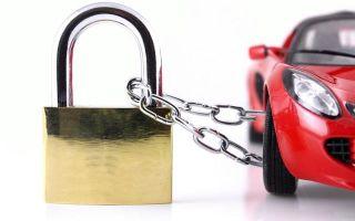 Как проверить авто на залог в банке