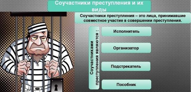 Махинации - уголовно наказуемое преступное действие