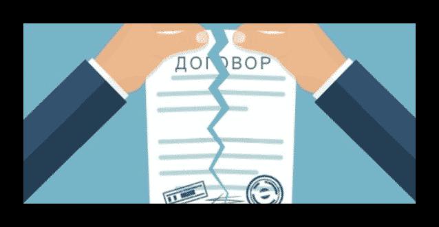 Образец письма о расторжении договора оказания услуг