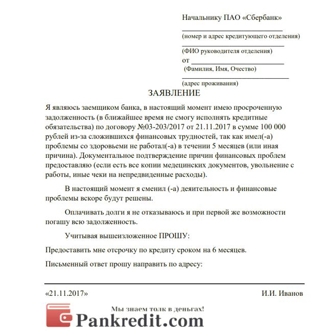 Заявление в банк о невозможности платить по кредиту образец 2020
