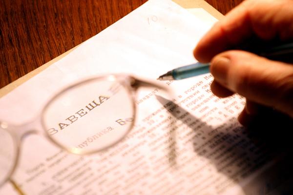 Порядок совершения завещания: как нужно оформлять документ