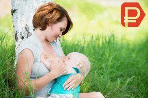 Пособие на полноценное питание ребенка