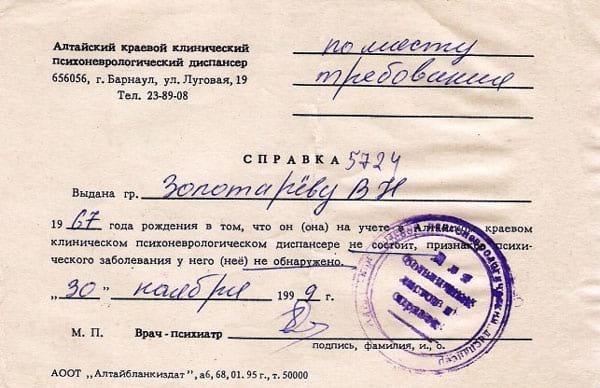 Как оформить опекунство над инвалидом 1 и 2 группы в России