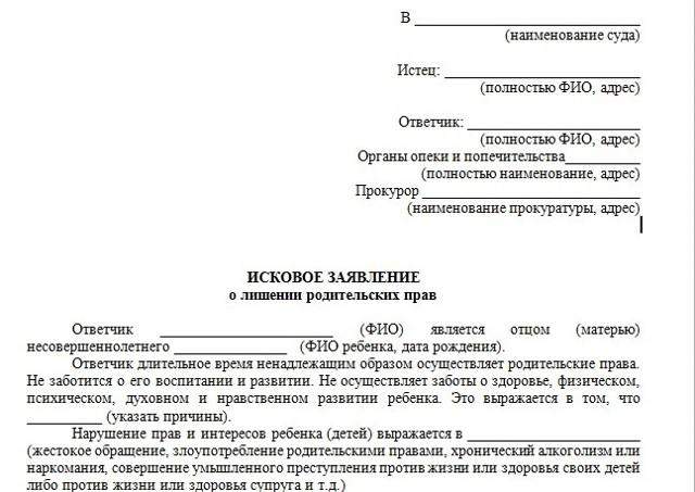 Как осуществляется лишение отцовства в России