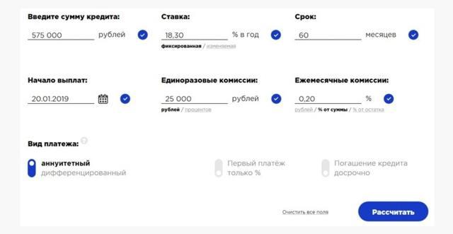 онлайн калькул¤тор досрочного погашени¤ кредита vk
