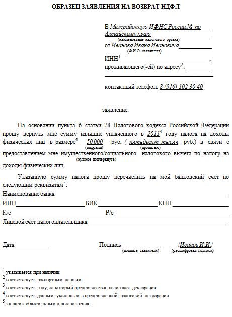 Заявление на возврат НДФЛ при покупке квартиры - бланк 2019 года