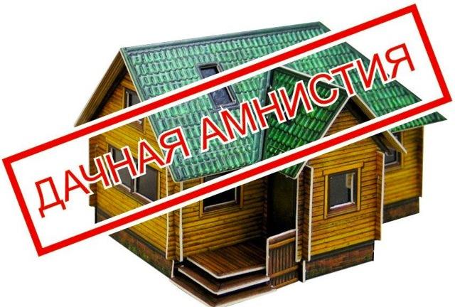 Оформление дома по дачной амнистии – пошаговая инструкция в 2019 году