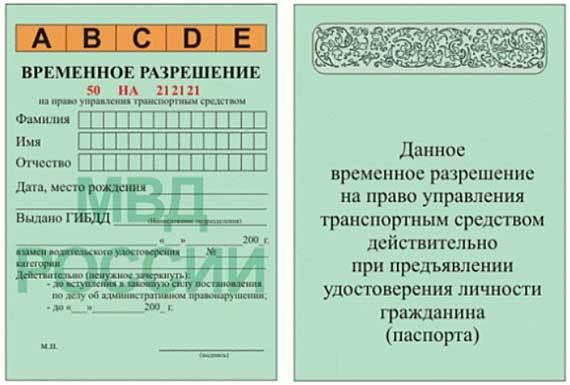 Как восстановить утерянные права перечень документов для выдачи дубликата
