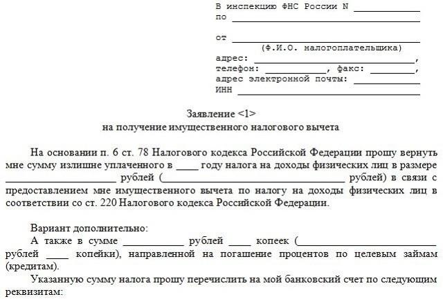 Образец заявления на возврат НДФЛ за лечение - для налоговой и работодателя