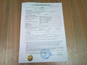 Какие документы подтверждают право собственности на землю