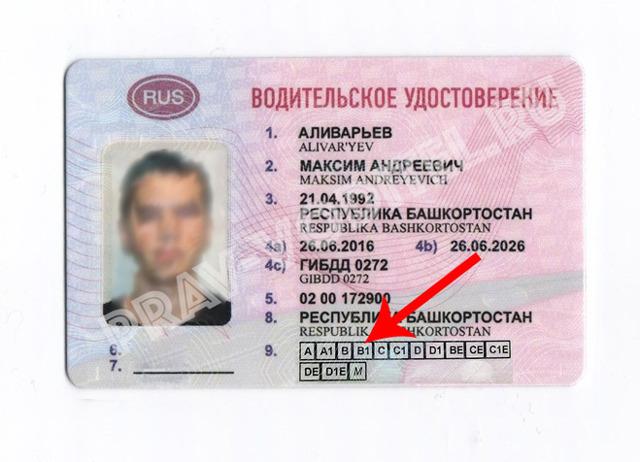 Категория В1 водительских прав: что это означает и какие ТС можно водить