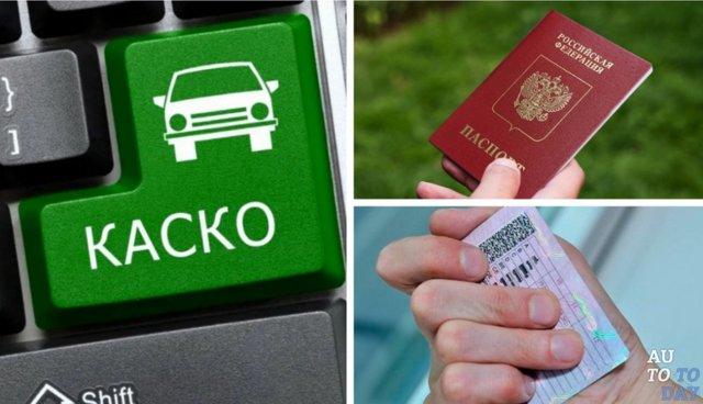Способы по оформлению КАСКО дешево в 2019 году
