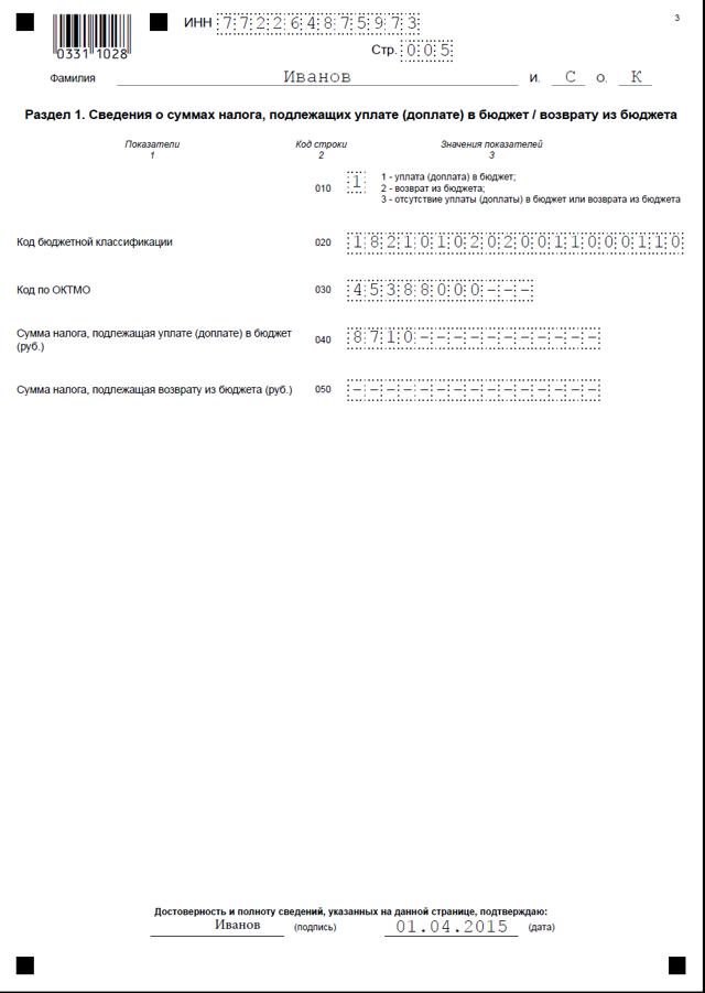 Форма 3-НДФЛ: как вносить данные, образцы листа Е1 и Д2