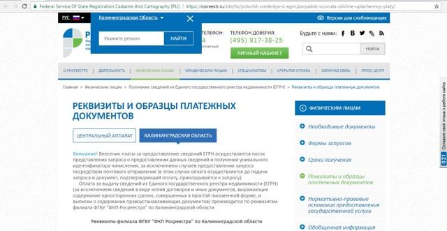 Госпошлина за регистрацию права собственности в 2020