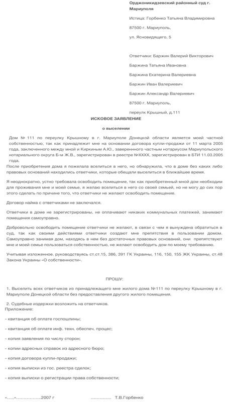 Какие документы нужны для выписки из квартиры в России