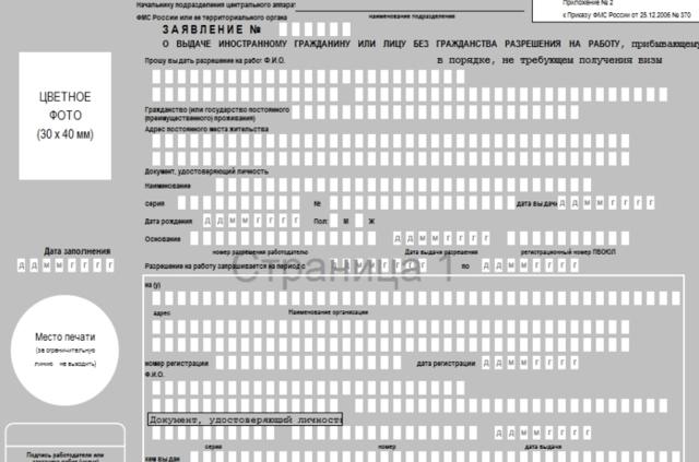 Процедура выдачи разрешения на работу в России