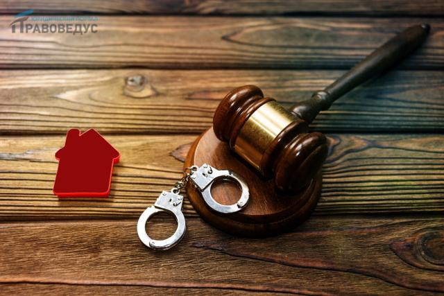 Арест имущества должника судебными приставами: основания