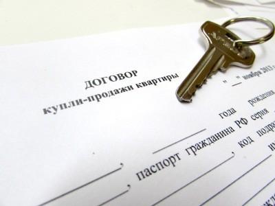 Договор купли пролдажи квартиры с доп соглашениемм