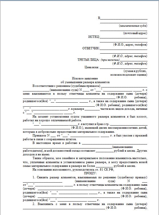 закон об уменьшении алиментов