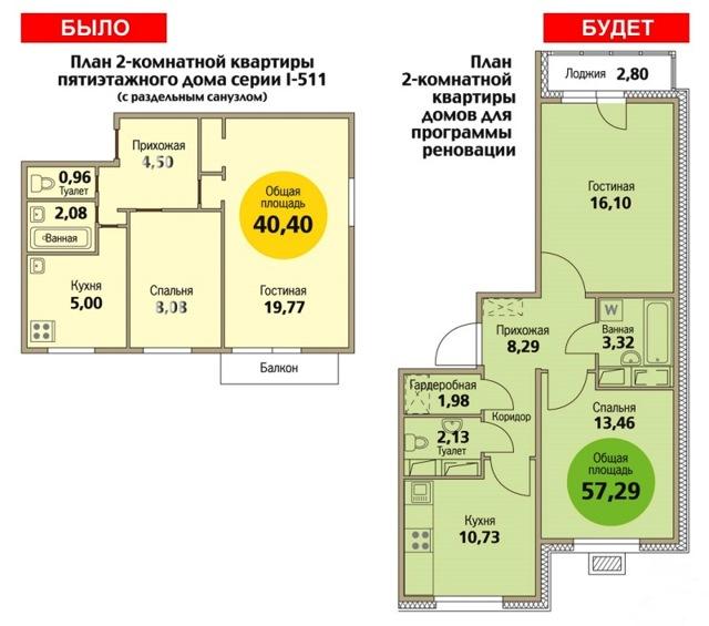Список домов под снос по программе реновации в 2019 году