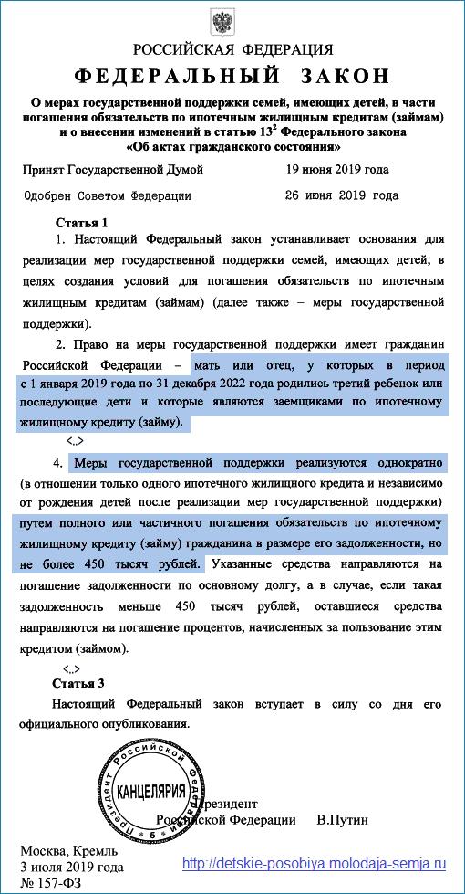 Ипотека в 2019 года по указу Путина - новый закон