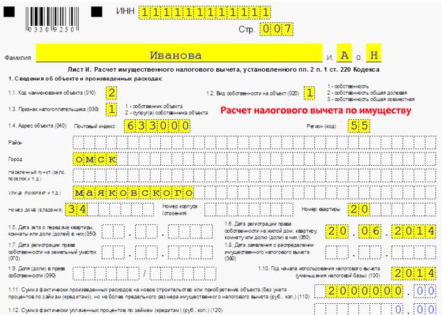 Как заполнить бланк 3-НДФЛ на налоговый вычет за покупку квартиры