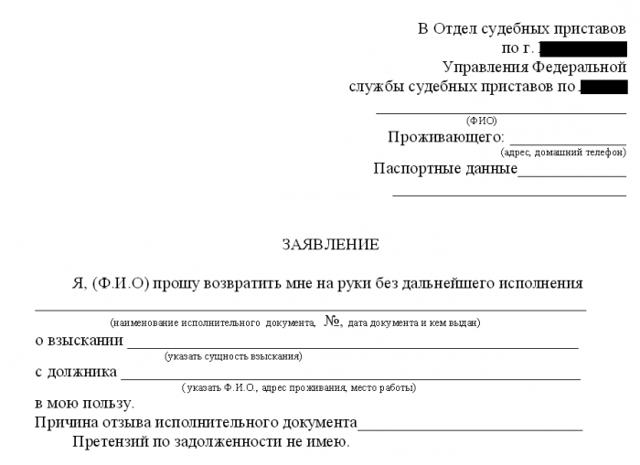 Отзыв исполнительного листа из службы судебных приставов