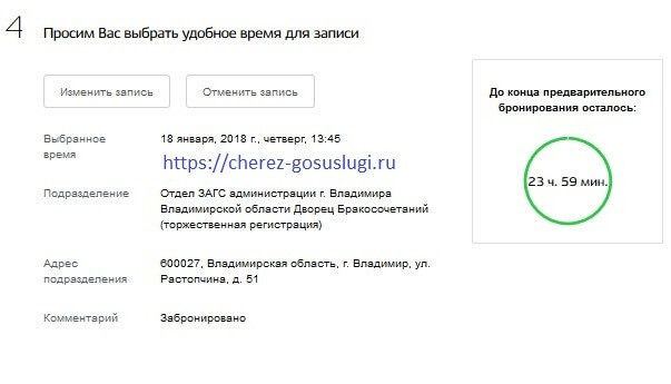 Как подать в заявление в ЗАГС через госуслуги в России