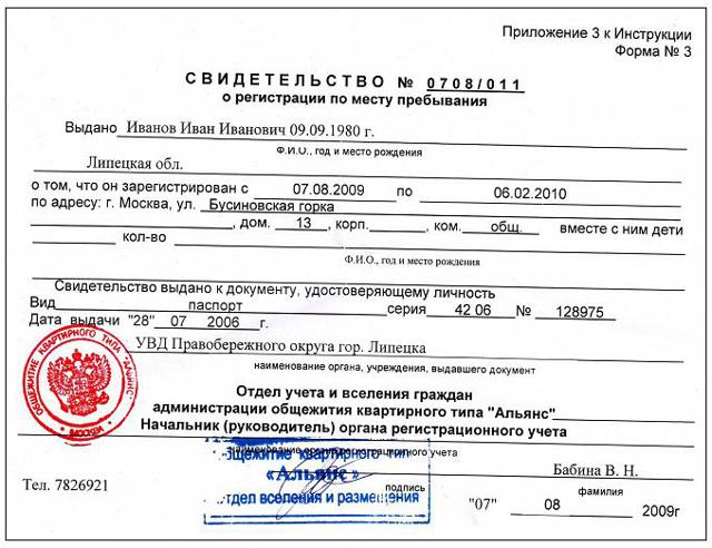 Плюсы и преимущества временной регистрации - что получает гражданин