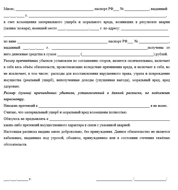 Расписка при ДТП о возмещении ущерба